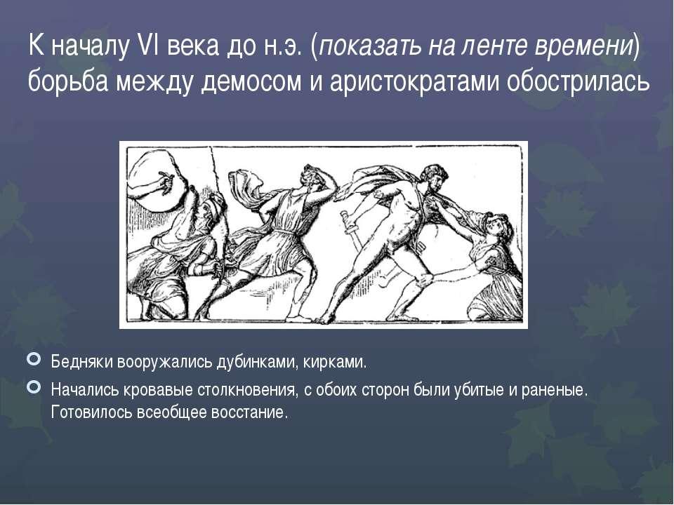 К началу VI века до н.э. (показать на ленте времени) борьба между демосом и а...