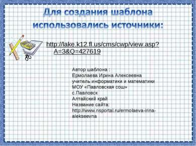 http://lake.k12.fl.us/cms/cwp/view.asp?A=3&Q=427619 Автор шаблона : Ермолаева...