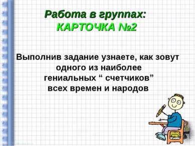 Работа в группах: КАРТОЧКА №2 Выполнив задание узнаете, как зовут одного из н...