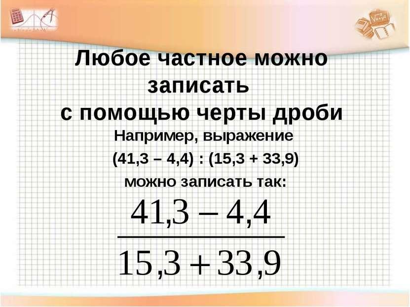 Любое частное можно записать с помощью черты дроби Например, выражение (41,3 ...