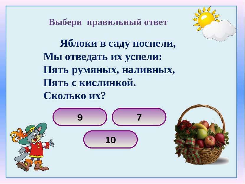 Яблоки в саду поспели, Мы отведать их успели: Пять румяных, наливных, Пять с ...