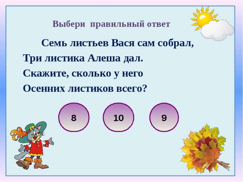 Семь листьев Вася сам собрал, Три листика Алеша дал. Скажите, сколько у него ...