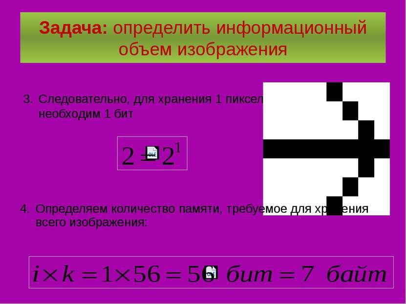 Задача: определить информационный объем изображения Следовательно, для хранен...