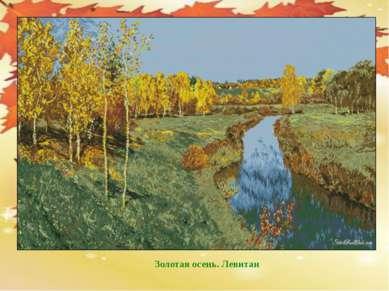 Золотая осень. Левитан