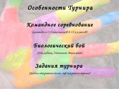 Командное соревнование (команда из 3-5 школьников 8-11-х классов) Биологическ...
