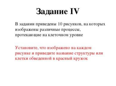 Задание IV В задании приведены 10 рисунков, на которых изображены различные п...