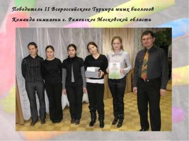 Победитель II Всероссийского Турнира юных биологов Команда гимназии г. Раменс...