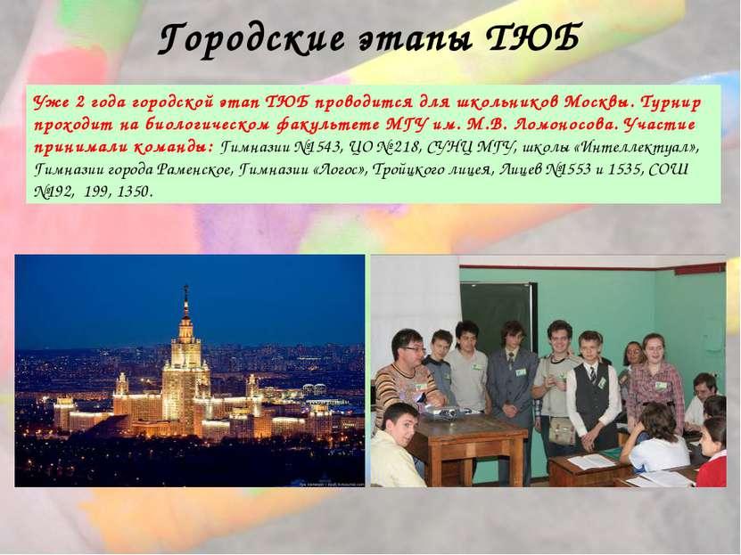 Городские этапы ТЮБ Уже 2 года городской этап ТЮБ проводится для школьников М...