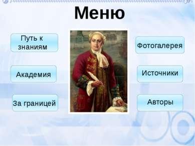 Первые шаги к знаниям. Свой путь в большую науку Михаил Васильевич Ломоносов ...