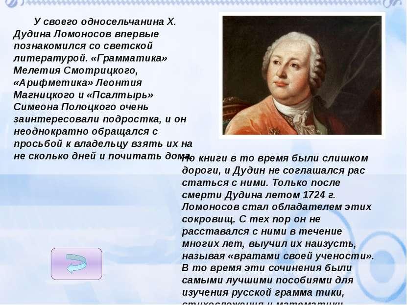 У своего односельчанина X. Дудина Ломоносов впервые познакомился со светской ...