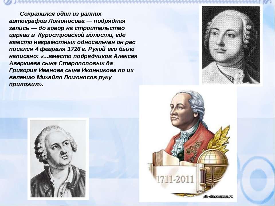 Сохранился один из ранних автографов Ломоносова — подрядная запись — до говор...
