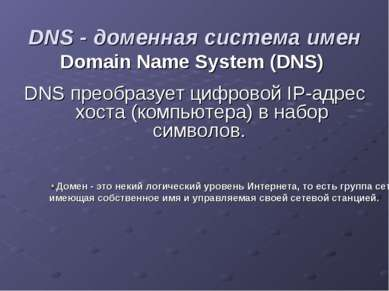 DNS - доменная система имен Domain Name System (DNS) DNS преобразует цифровой...