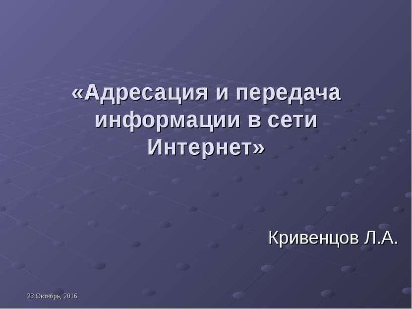 «Адресация и передача информации в сети Интернет» Кривенцов Л.А.