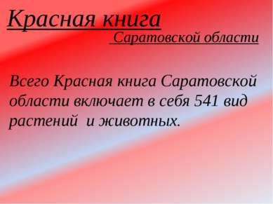 Красная книга Саратовской области Всего Красная книга Саратовской области вкл...