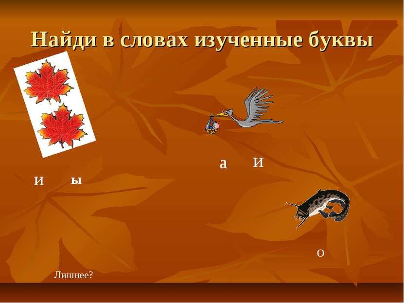 Найди в словах изученные буквы и ы а и о Лишнее?