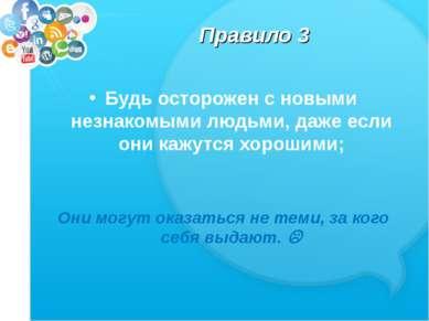 Правило 3 Будь осторожен с новыми незнакомыми людьми, даже если они кажутся х...