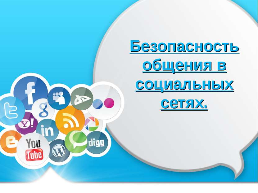 Безопасность общения в социальных сетях.