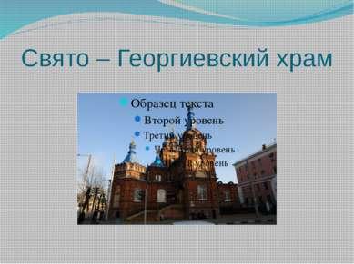 Свято – Георгиевский храм