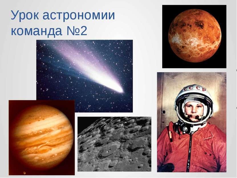 Урок астрономии команда №2