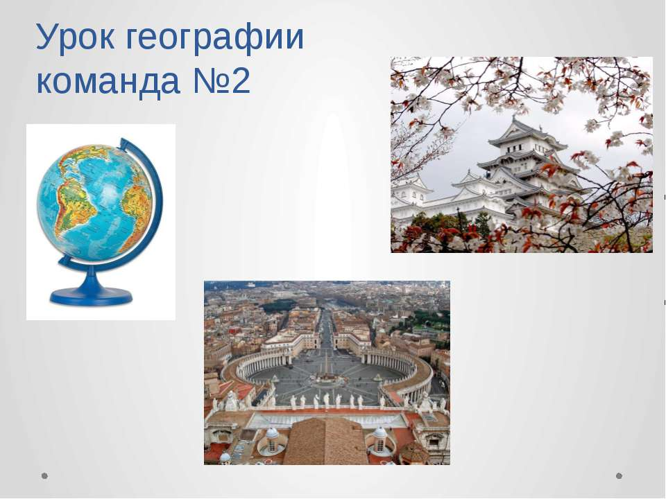 Урок географии команда №2