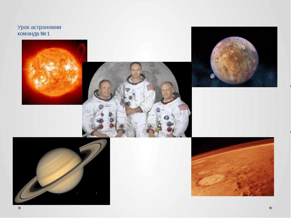 Урок астрономии команда №1