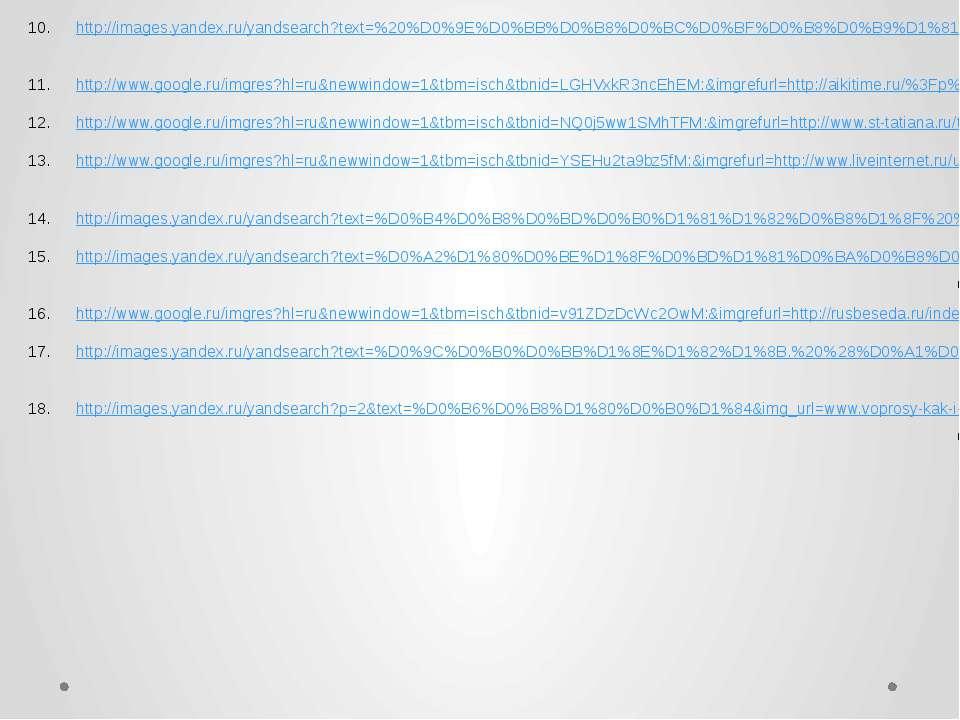 http://images.yandex.ru/yandsearch?text=%20%D0%9E%D0%BB%D0%B8%D0%BC%D0%BF%D0%...