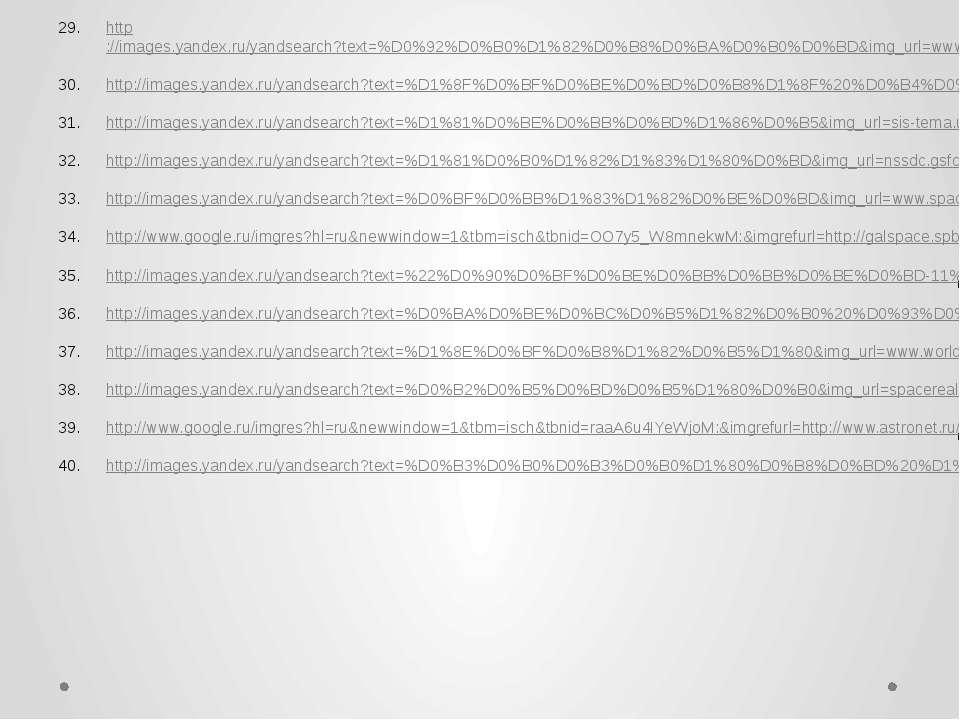 http://images.yandex.ru/yandsearch?text=%D0%92%D0%B0%D1%82%D0%B8%D0%BA%D0%B0%...