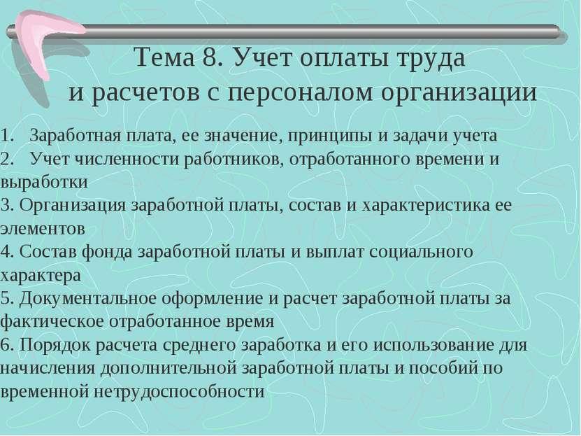Тема 8. Учет оплаты труда и расчетов с персоналом организации Заработная плат...