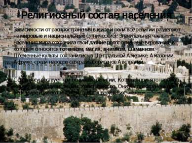 Зависимости от распространения в мире и роли все религии разделяют на мировые...