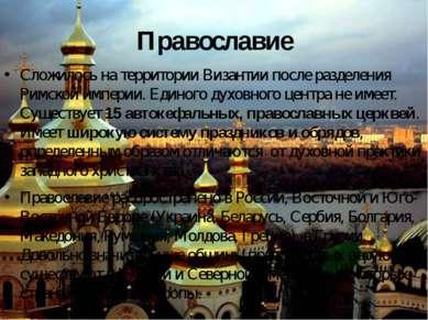 Православие Сложилось на территории Византии после разделения Римской империи...