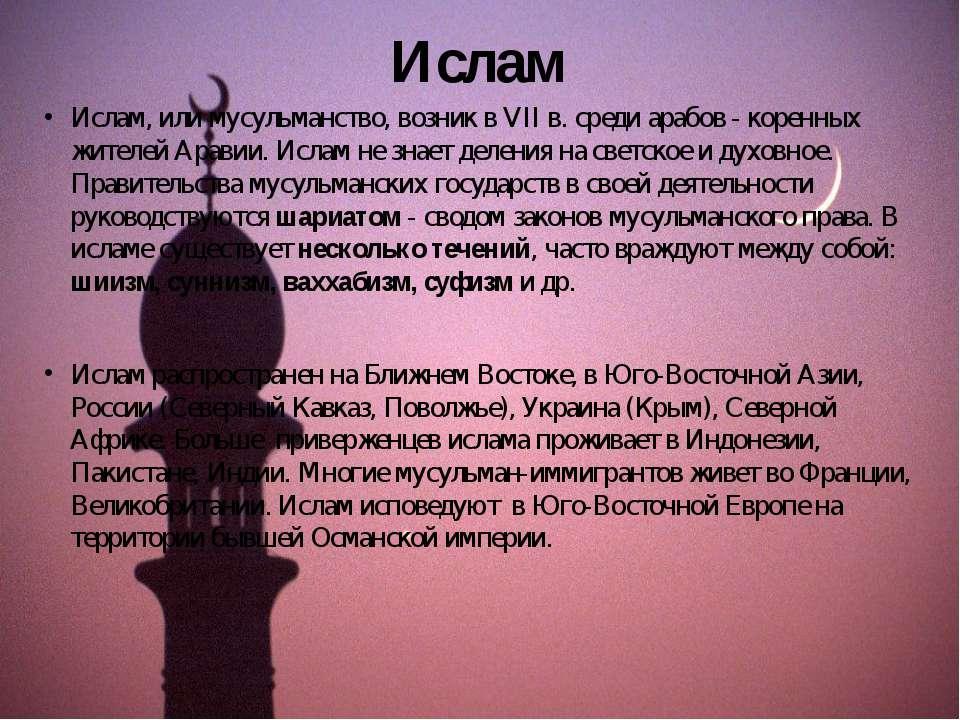 Ислам Ислам, или мусульманство, возник в VII в. среди арабов - коренных жител...