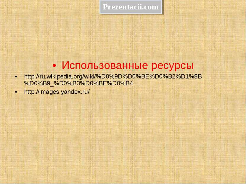 Использованные ресурсы http://ru.wikipedia.org/wiki/%D0%9D%D0%BE%D0%B2%D1%8B%...