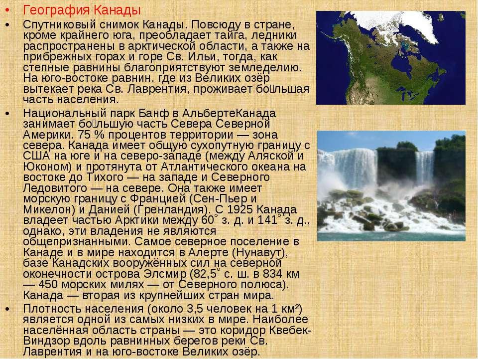 География Канады Спутниковый снимок Канады. Повсюду в стране, кроме крайнего ...