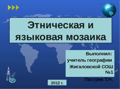 Классификация стран (по особенностям национального состава)