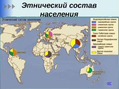 Задания 1 группы: Рассмотрите карту «Распространение языковых семей», ответьт...