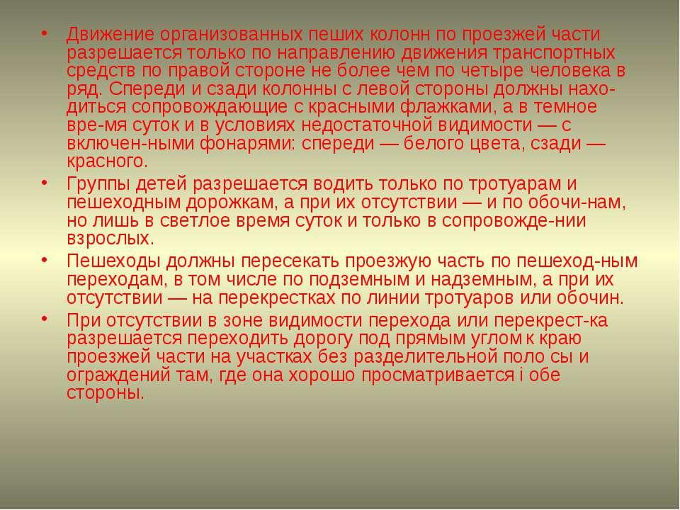 Движение организованных пеших колонн по проезжей части разрешается только по ...