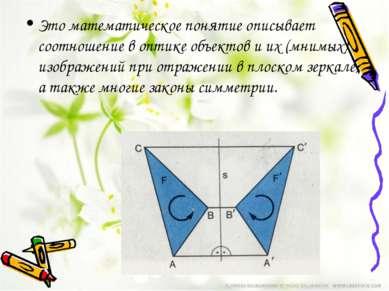 Это математическое понятие описывает соотношение в оптике объектов и их (мним...