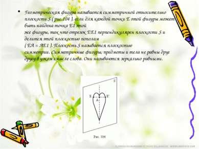 Геометрическая фигура называетсясимметричнойотносительно плоскостиS(рис....