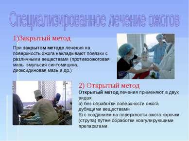1)Закрытый метод При закрытом методе лечения на поверхность ожога накладывают...