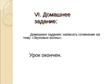 VI. Домашнее задание: Домашнее задание: написать сочинение на тему «Звуковые ...