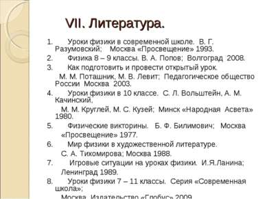 VII. Литература. 1. Уроки физики в современной школе. В. Г. Разумовский; Моск...