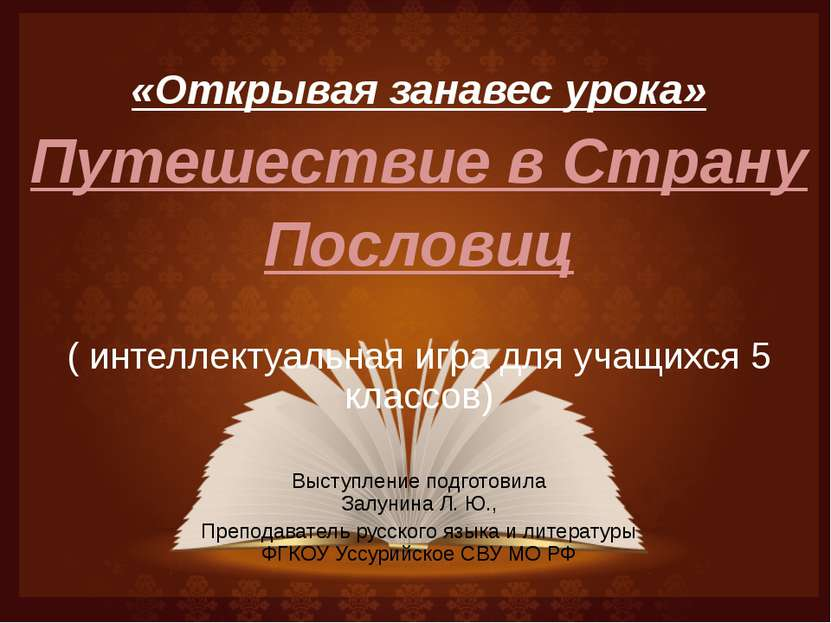 «Открывая занавес урока» Путешествие в Страну Пословиц ( интеллектуальная игр...