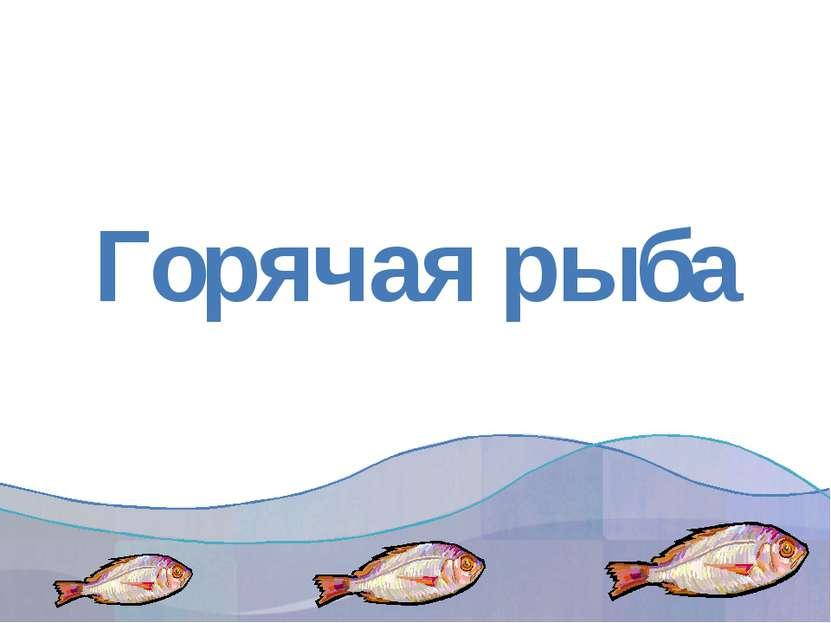 Горячая рыба