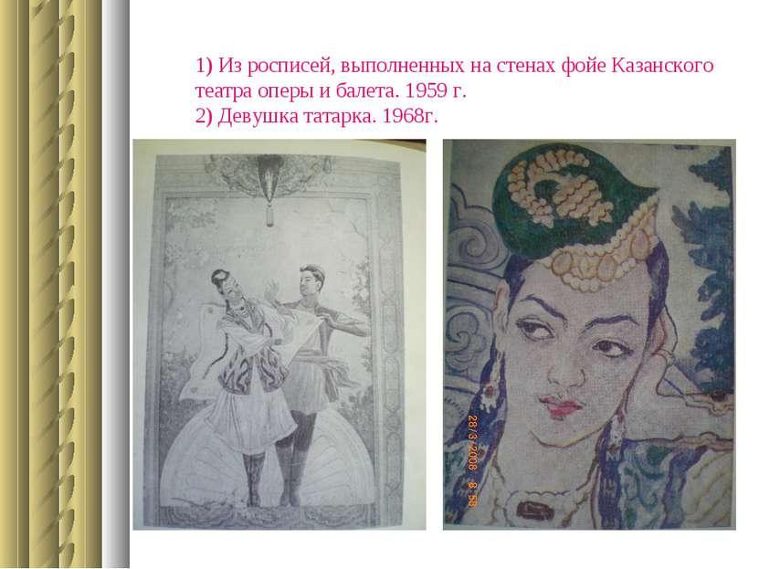 1) Из росписей, выполненных на стенах фойе Казанского театра оперы и балета. ...