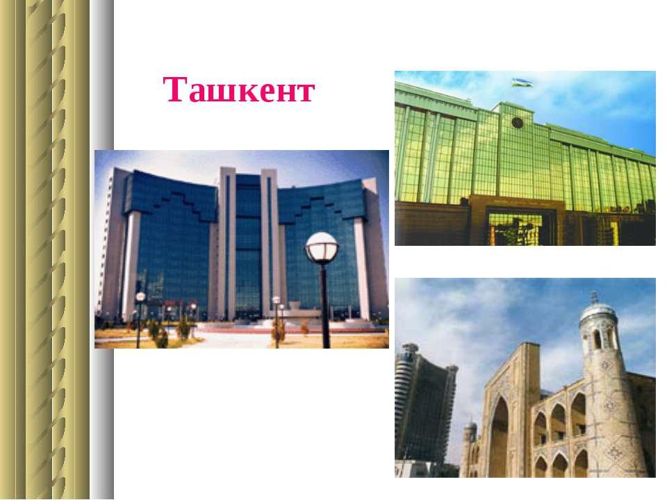 Ташкент