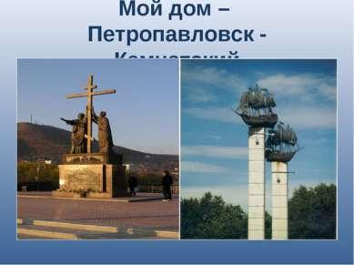 Мой дом – Петропавловск - Камчатский