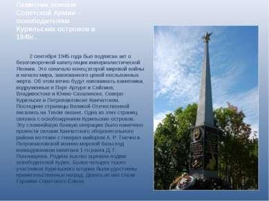 Памятник воинам Советской Армии – освободителям Курильских островов в 1945г. ...