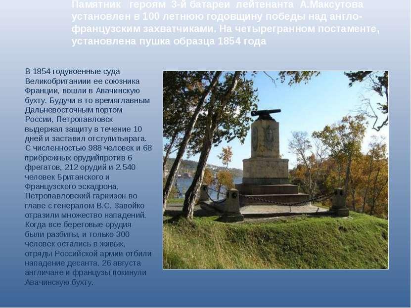 Памятник героям 3-й батареи лейтенанта А.Максутова установлен в 100 летнюю го...