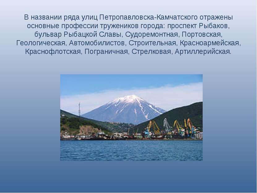 В названии ряда улиц Петропавловска-Камчатского отражены основные профессии т...