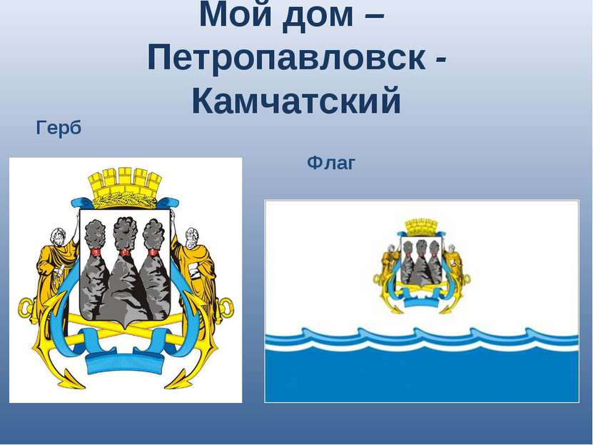 Мой дом – Петропавловск - Камчатский Герб Флаг